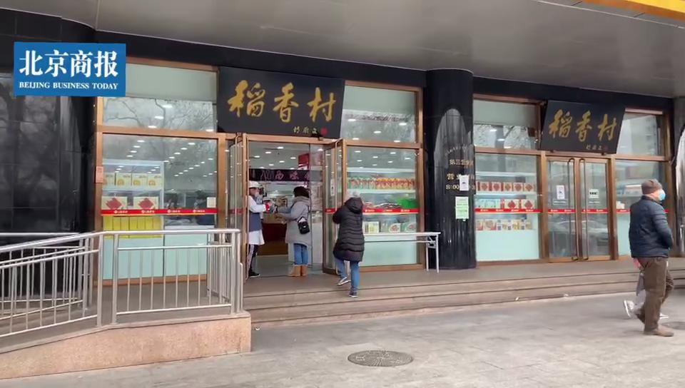 【视频】北京稻香村视频