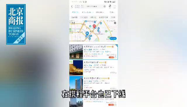 万豪旗下北京万怡酒店撤牌