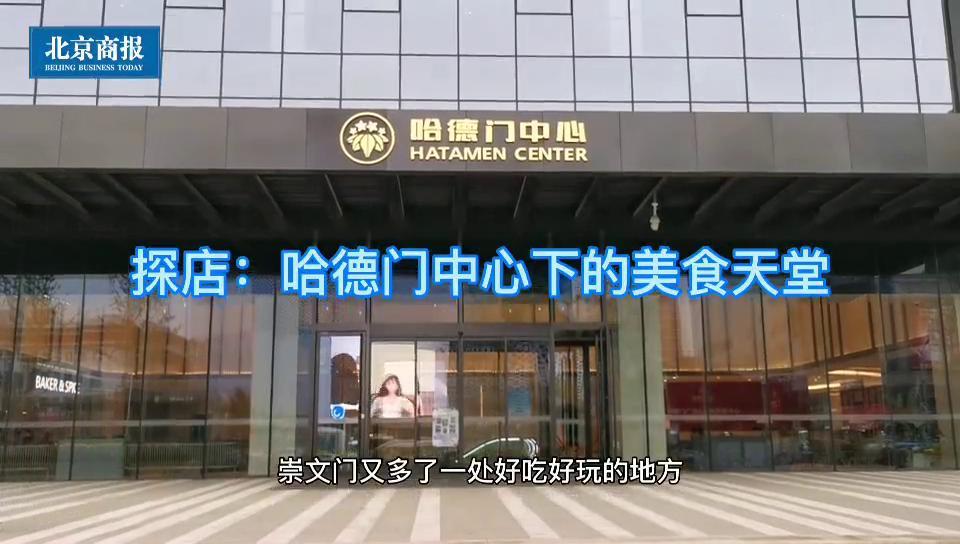 大发3d|崇文门商圈新添高端商场