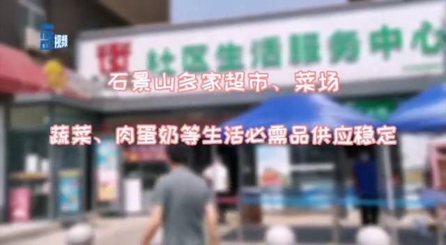 大发3d | 京城超市菜价稳定  石景山建零售网点补货群