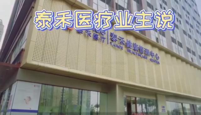 """后疫情时代,泰禾成功打造""""地产+医疗""""社区生态闭环"""