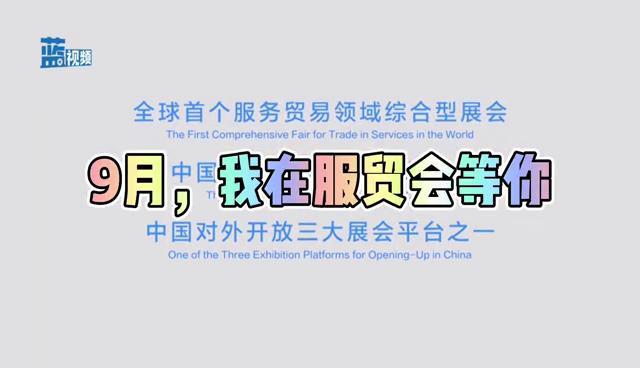 """2020服贸会""""灯光秀""""点亮北京"""