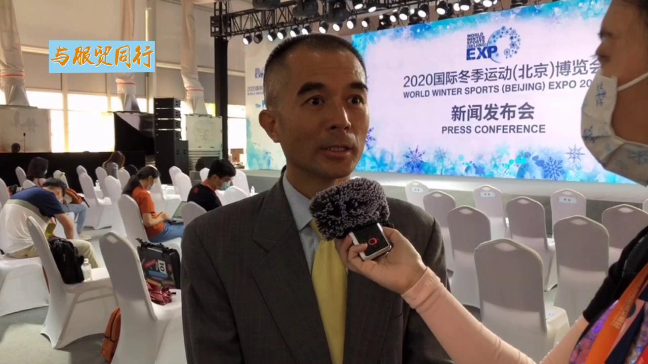 视频| 北京奥运城市发展促进会副秘书长高云超:2020冬博会将呈现冰雪产业最新技术及产品