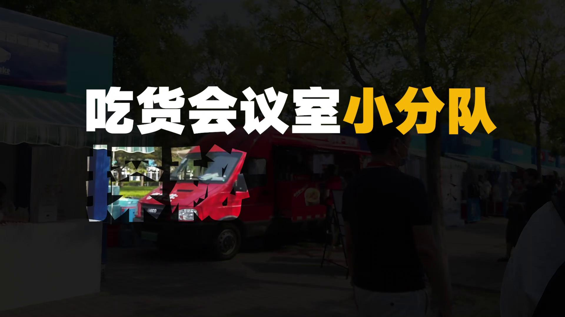 探秘首次亮相服贸会的品牌移动餐车