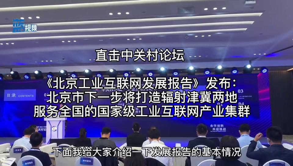 直击中关村论坛 |《北京工业互联网发展报告》发布:北京市下一步将打造辐射津冀两地、服务全国的国家级工业互联网产业集群