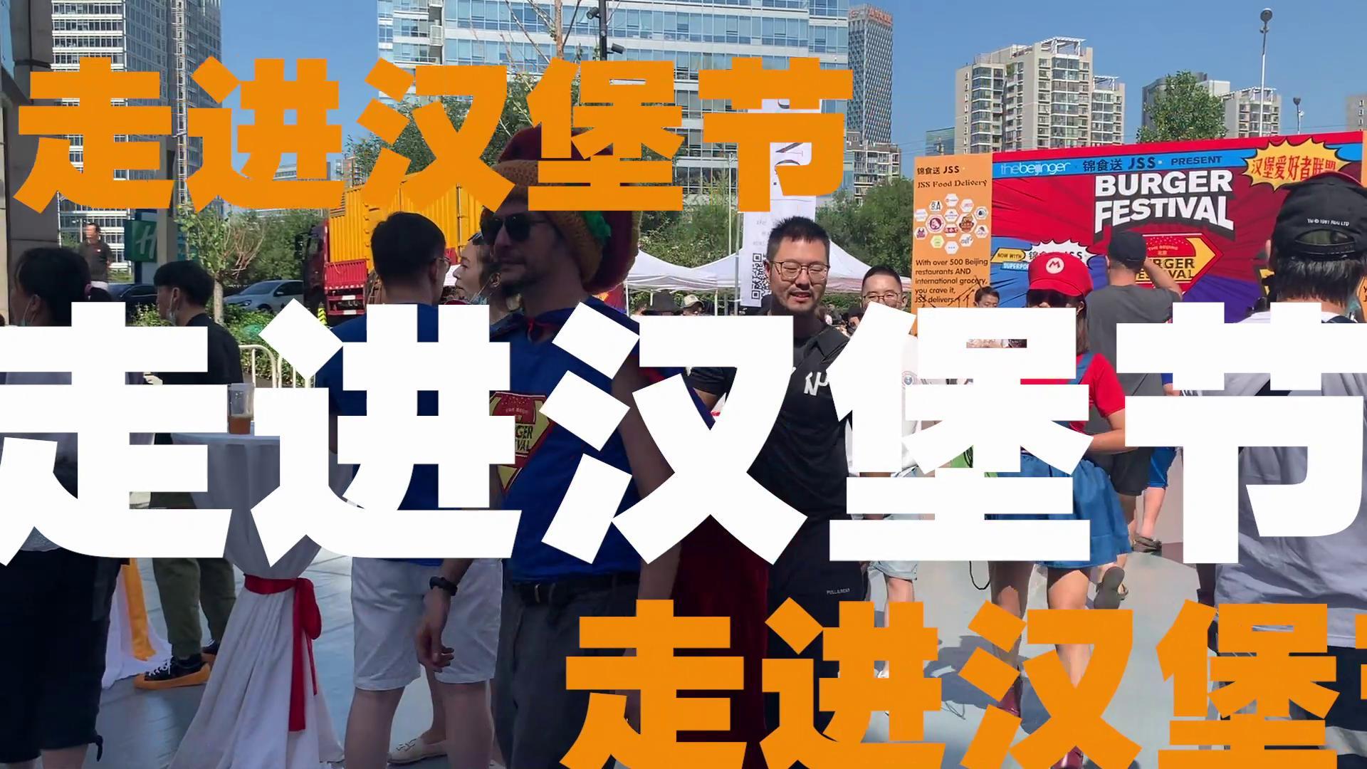 北京汉堡节
