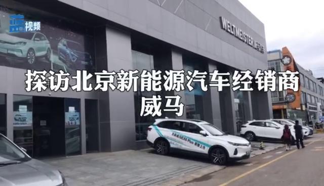 探访北京新能源车体验中心——威马