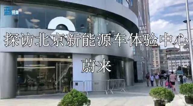 探访北京新能源车体验中心——蔚来
