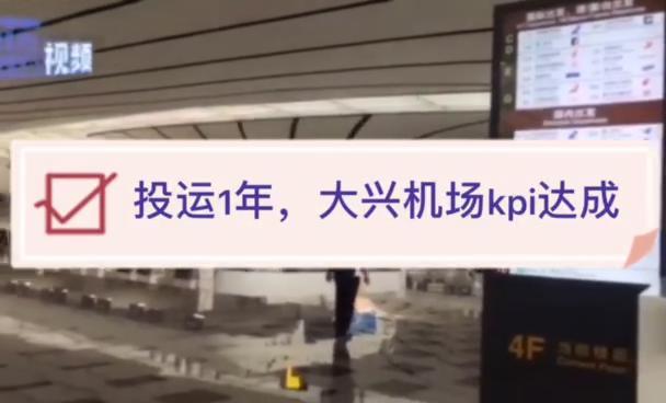投运一年 大兴机场KPI达成