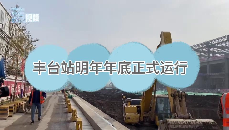 10大网红打卡地准备就绪 丰台站将迎建设高峰 丰台区全面推动各领域复工达产