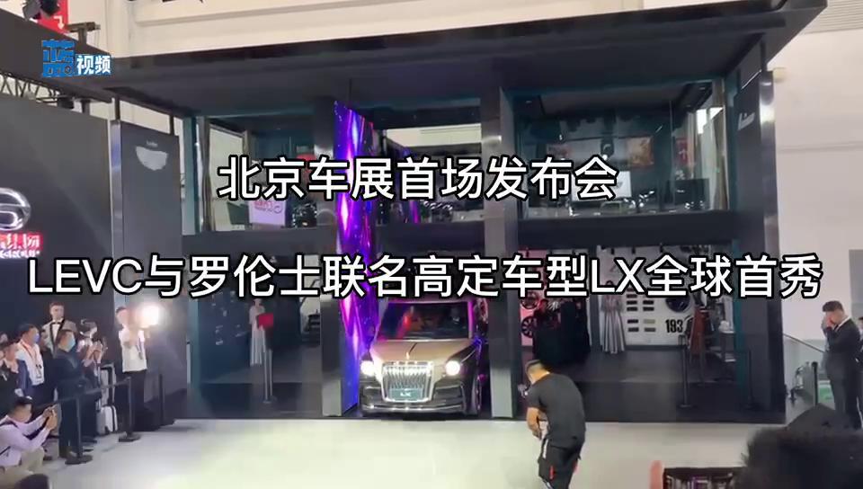 北京车展现场报道 | 北京车展首场发布会 LEVC与罗伦士联名高定车型LX全球首秀