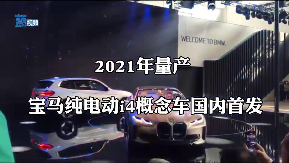 北京车展现场报道 | 2021年量产 宝马纯电动i4概念车国内首发
