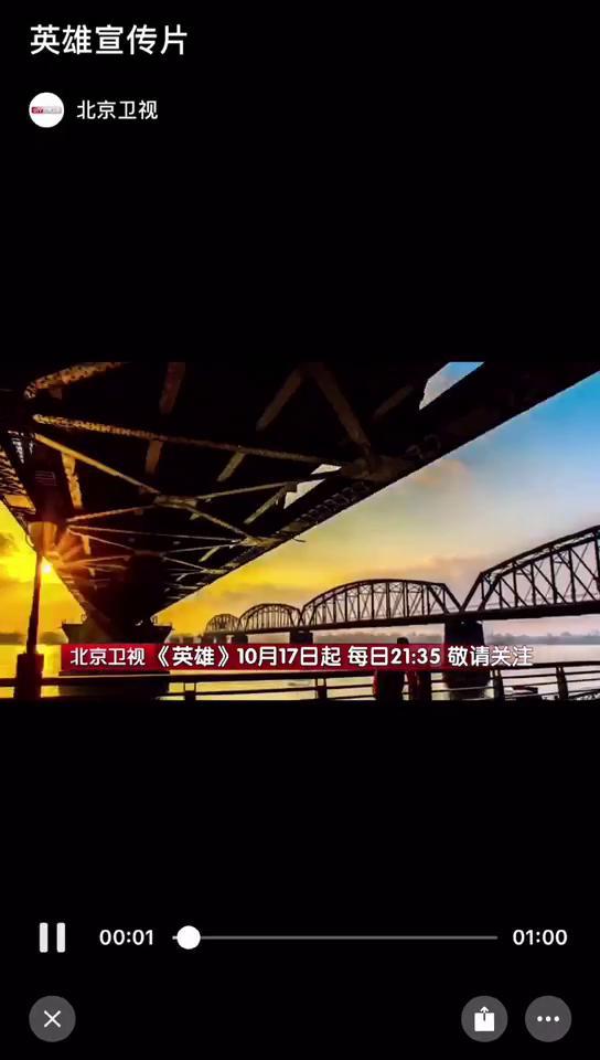 北京卫视推出纪录片《英雄》致敬抗美援朝英雄