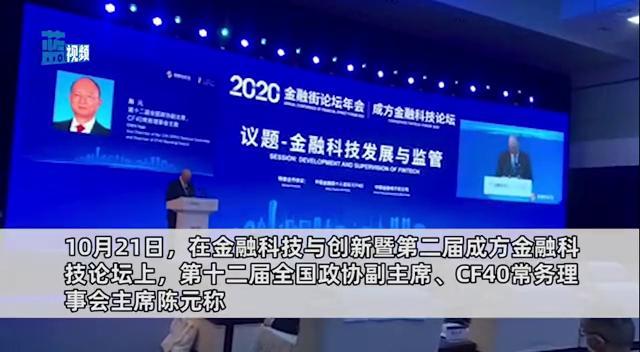 陈元:要增强金融创新风险意识 应对信息保护、供应链安全等风险挑战