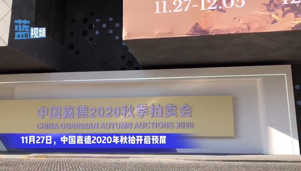 中国嘉德2020秋拍于11月27日启幕
