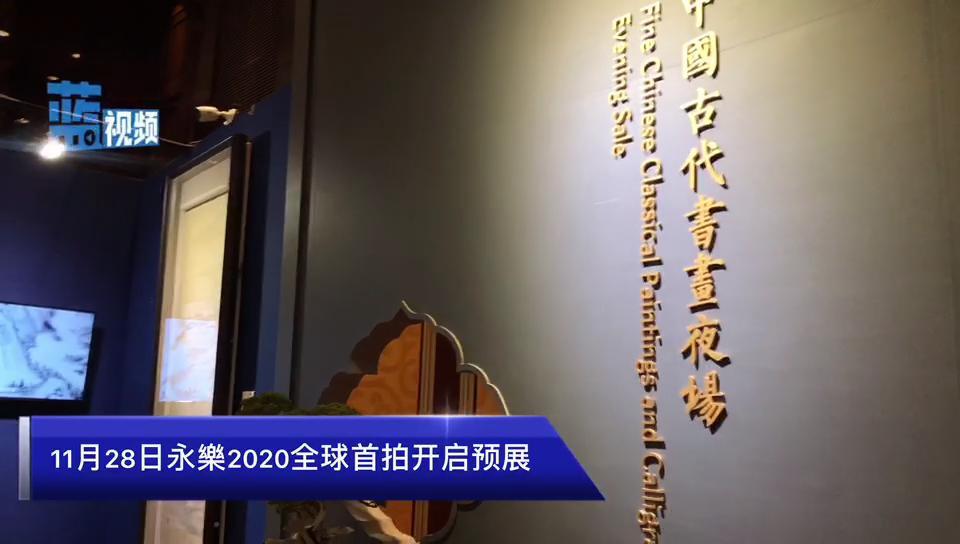 永樂2020全球首拍将于12月2日举槌