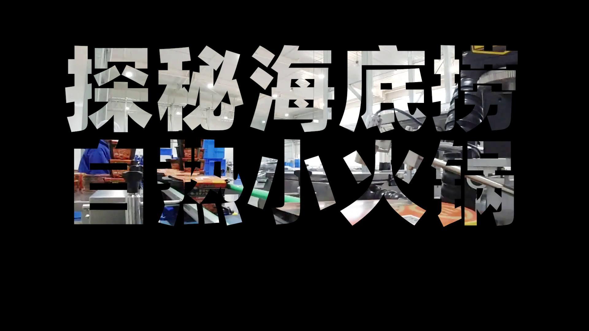 一盒自热火锅催熟产业集群