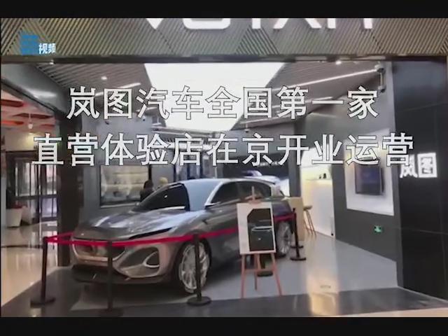 岚图汽车全国第一家直营体验店在京开业运营