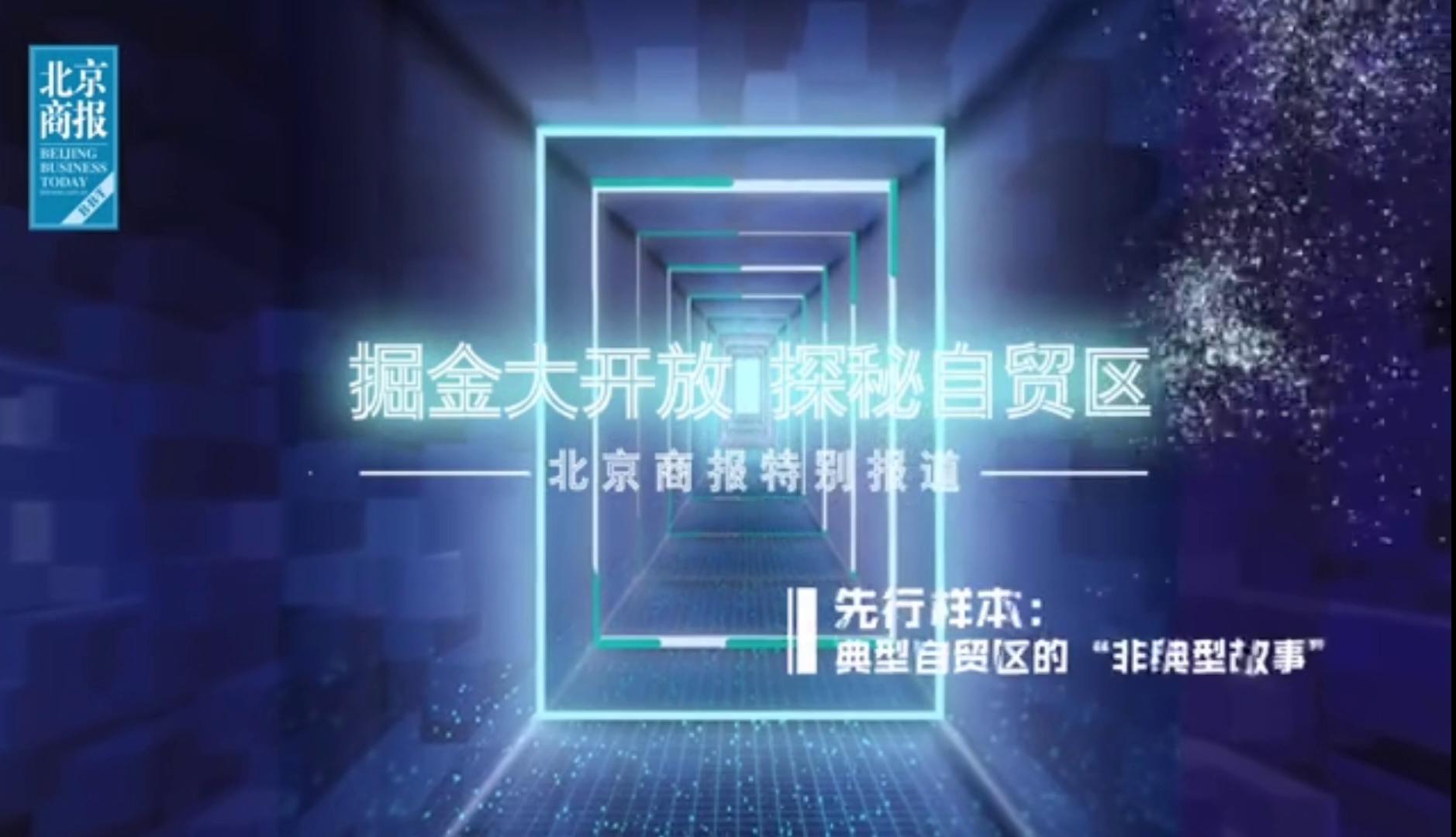 """上海自贸区成功的秘密?""""金牌店小二""""告诉你"""