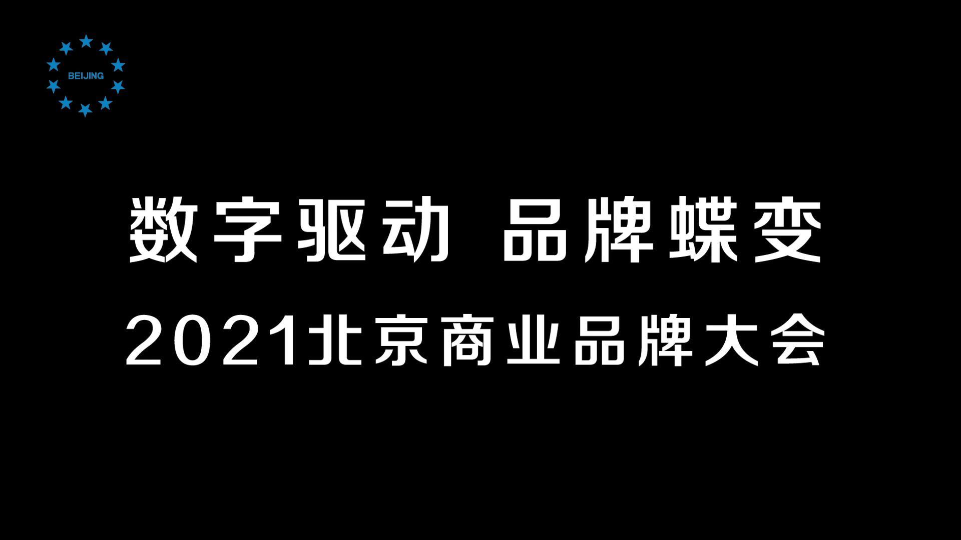 数字驱动,品牌蝶变—2020年度(第十六届)北京十大商业品牌即将揭晓