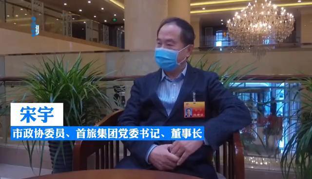 委员宋宇:疫情期间首旅拿出5万间客房承担防疫医护人员居住服务工作