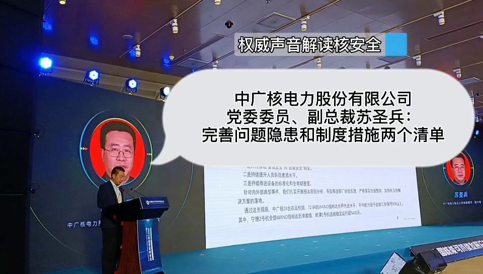 中广核电力股份有限公司 党委委员、副总裁苏圣兵:完善问题隐患和制度措施两个清单
