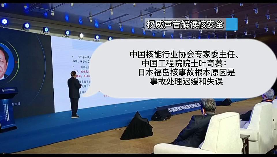 中国核能行业协会专家委主任、 中国工程院院士叶奇蓁:日本福岛核事故根本原因是 事故处理迟缓和失误