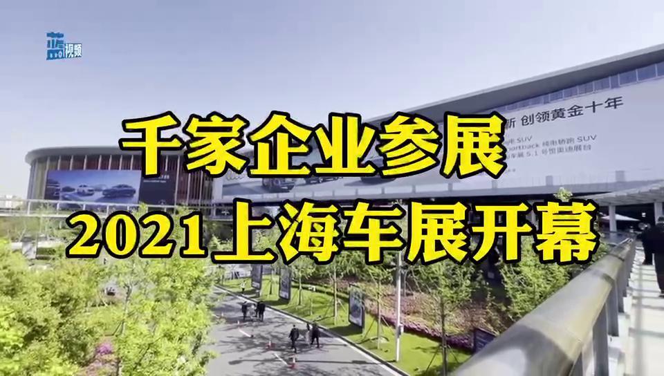 千家企业参展  2021上海车展开幕