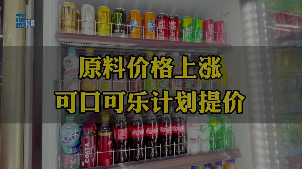 原料价格上涨,可口可乐计划提价