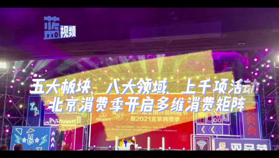 2021北京消费季正式启动