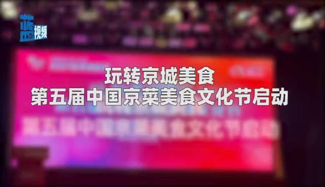 第五届中国京菜美食文化节启动