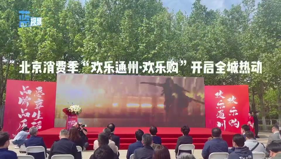 """北京消费季""""欢乐通州 欢乐购""""正式启动"""