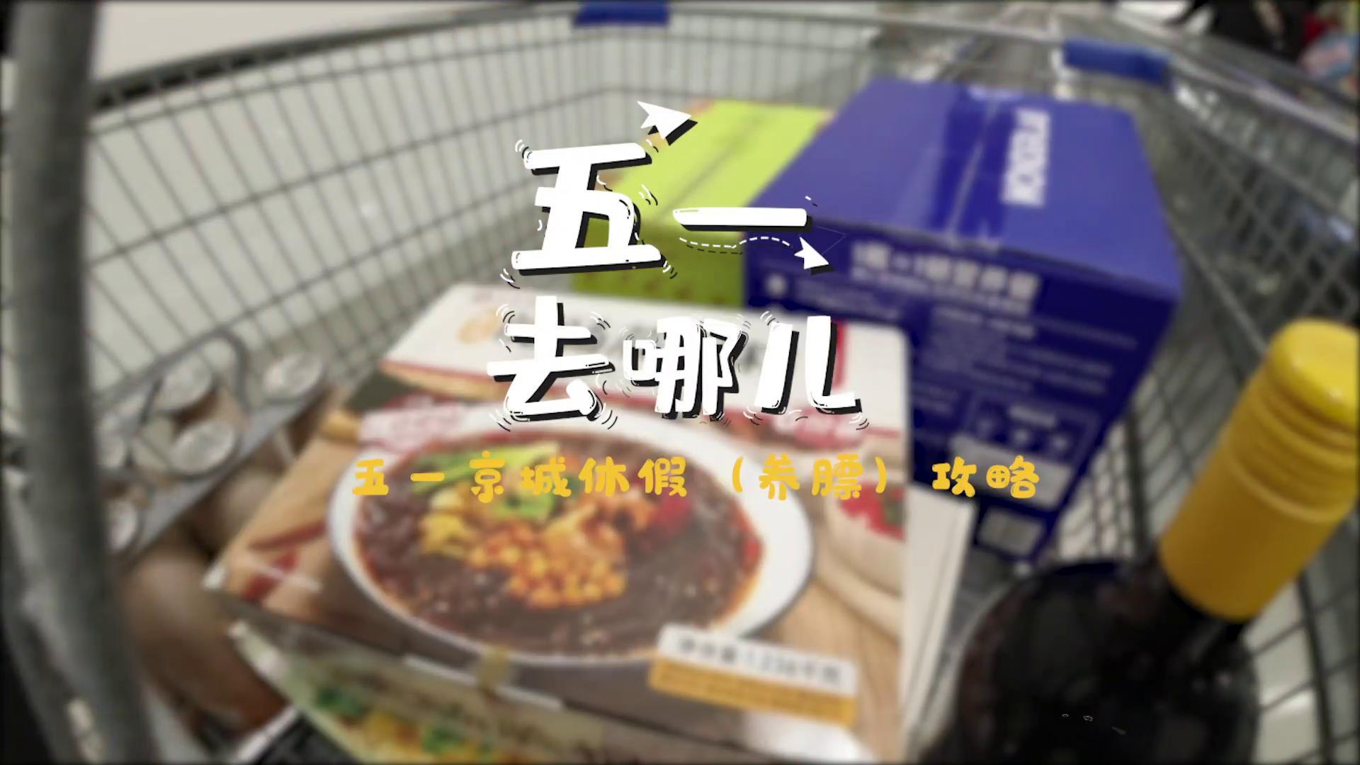 五一去哪儿(一):京城休假、宅家囤货攻略,在山姆应该买什么?