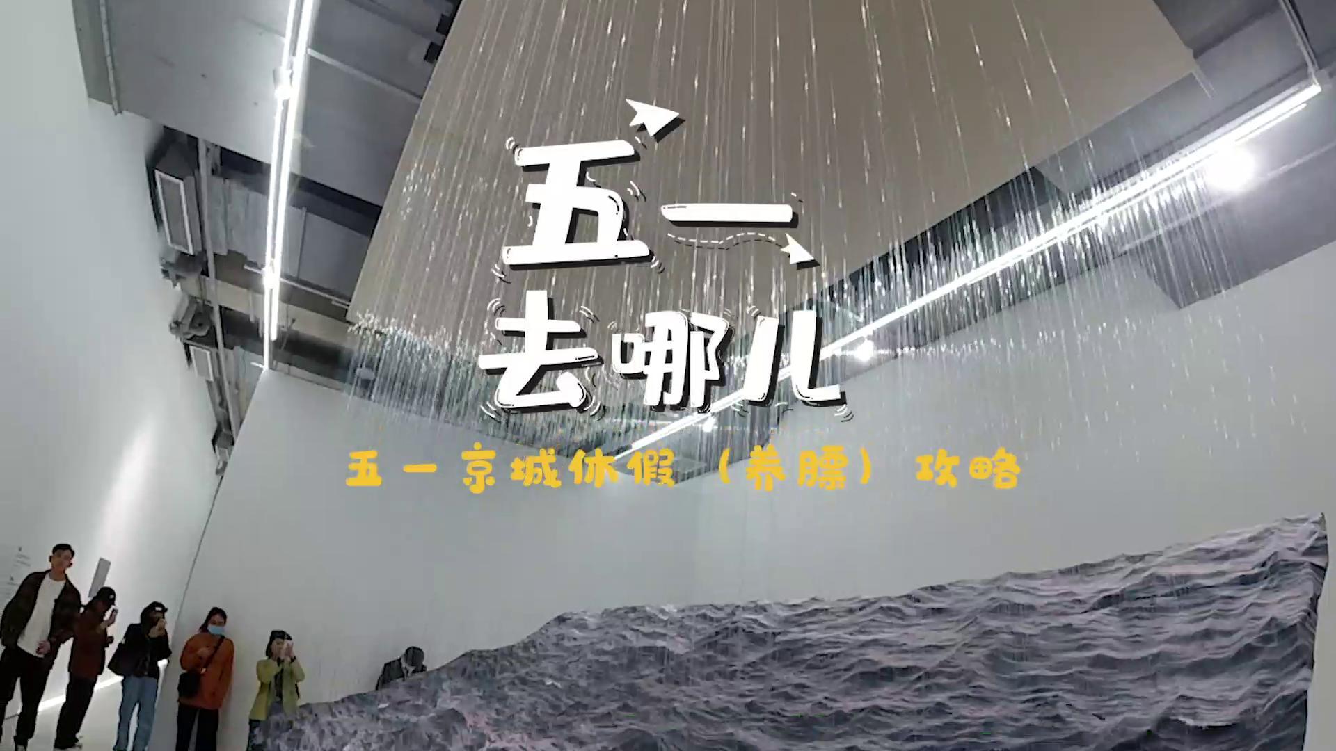 五一去哪儿(二):京城休假(养膘)攻略,吃喝玩逛一体的商场都有哪些网红店?