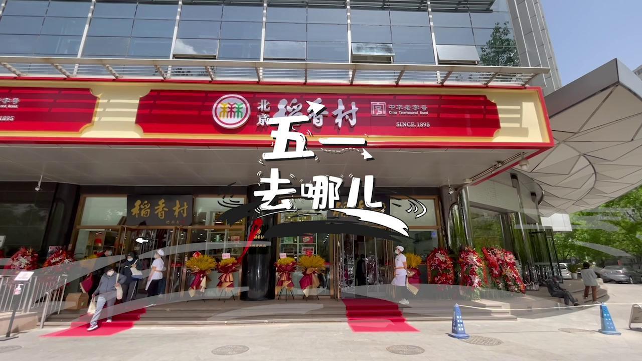 五一去哪儿(三):五一来北京带点啥回去?京城老字号伴手礼,将京味儿带回家。