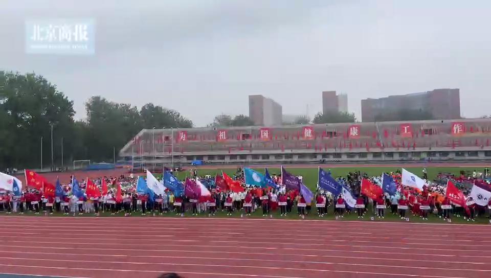 视频 首都高校第59届学生田径运动会开幕
