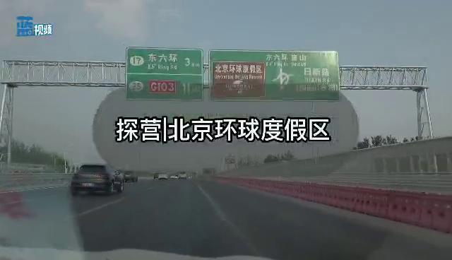 视频 探营北京环球度假区