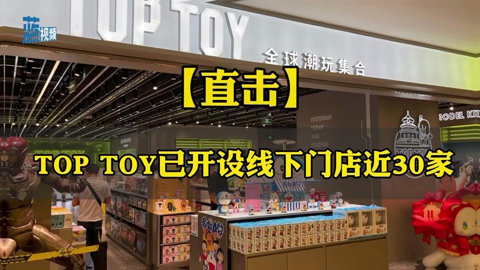直击   TOP TOY已开设线下门店近30家