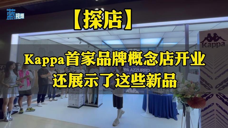 探店   Kappa首家品牌概念店在北京三里屯开业