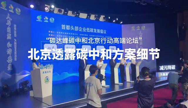 北京透露碳中和方案细节