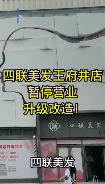 四联美发王府井店暂停营业升级改造!