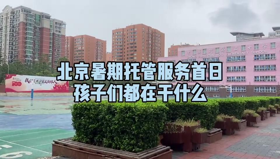 视频|北京暑期托管服务首日 孩子们都在干什么
