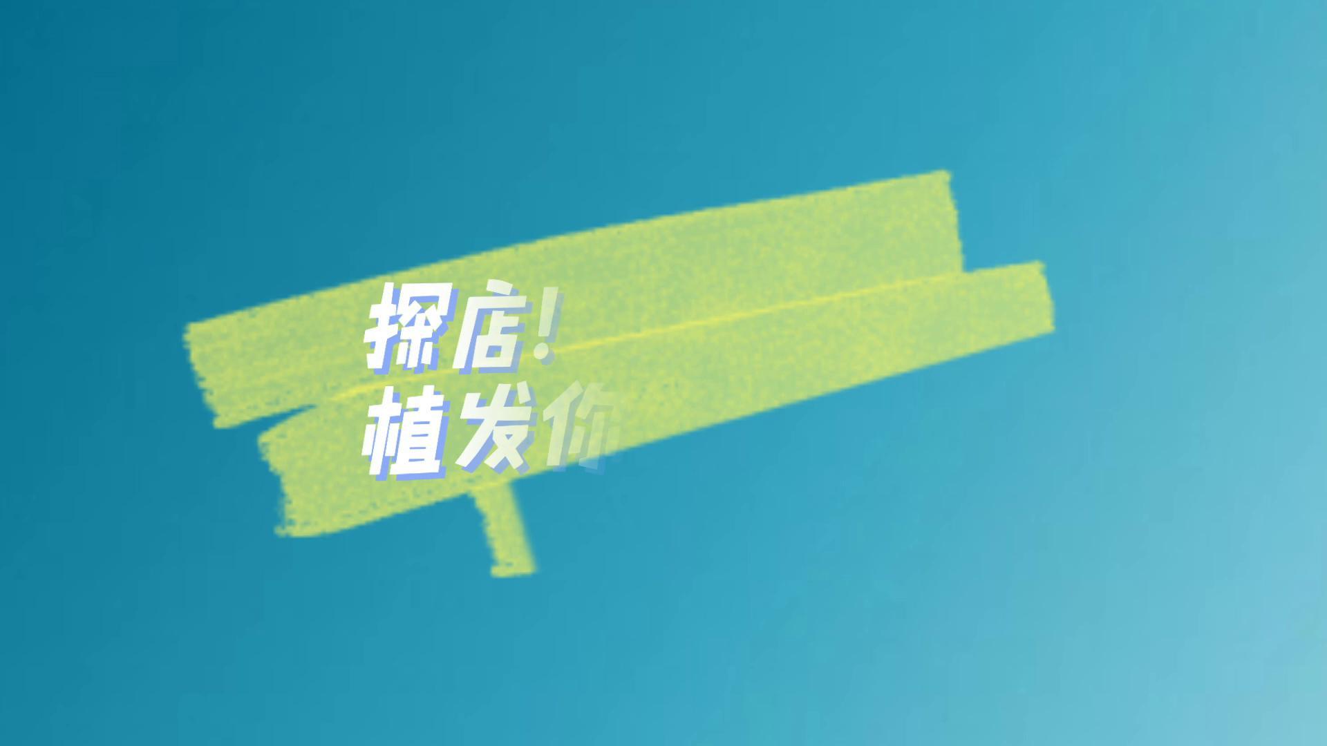 探店|冲击植发第一股的雍禾医疗店内长这个样子