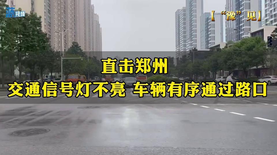 """【""""豫""""见】直击郑州 交通信号灯不亮 车辆有序通过路口"""