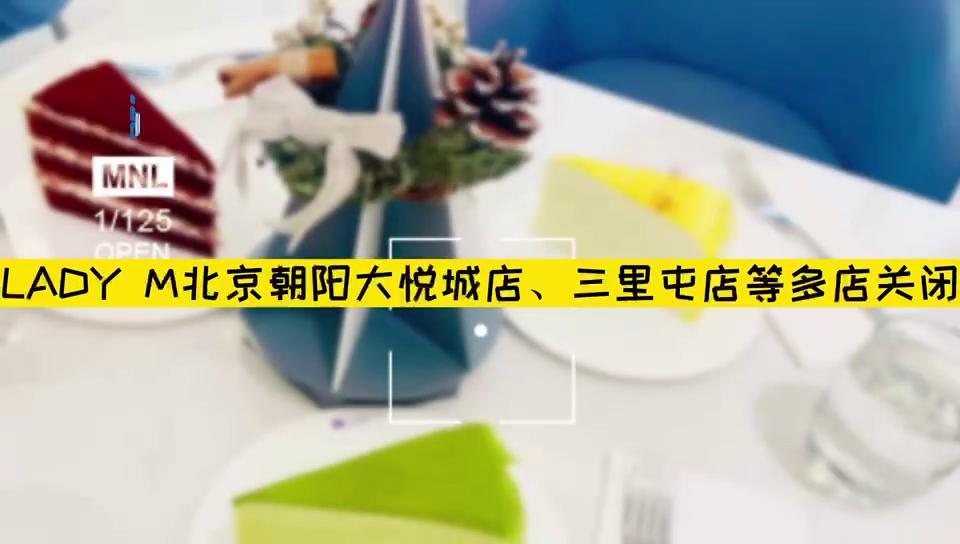 """蛋糕界的""""爱马仕""""——LADY M为何撤出三里屯等热门商圈?"""