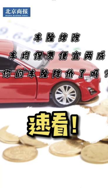 视频|速看!车险综改一年车均保费便宜两成,你的车险降价了吗?