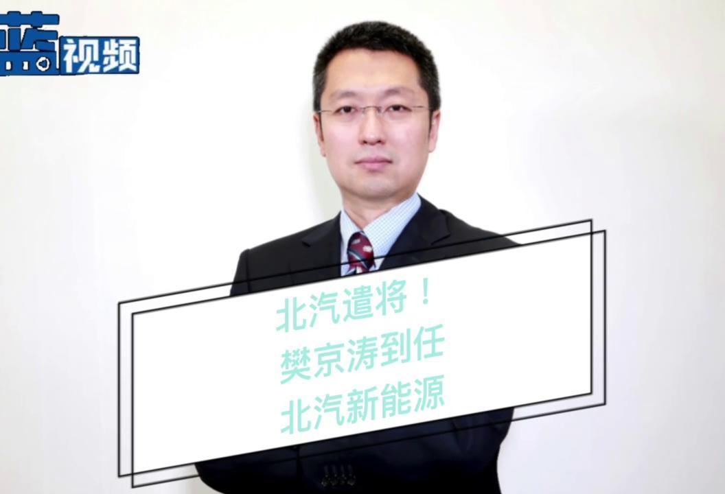 樊京涛出任北汽新能源常务副总经理